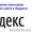 Контекстная реклама в Яндекс.Директ #1181883