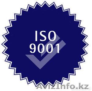 Сертификация ISO/ИСО 9001, ISO/ИСО 14001, ISO/ИСО 45001 Петропавловск - Изображение #1, Объявление #1028342