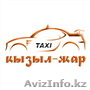 Такси Кызыл-Жар 511-111,  500-111