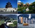 Летние каникулы в Пекине