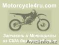 Запчасти для мотоциклов из США Петропавловск