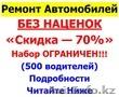 avto-remont-2013@mail.ru