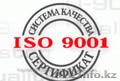 Сертификат системы менеджмента качества ИСО 9001 для предоставления в тендерах