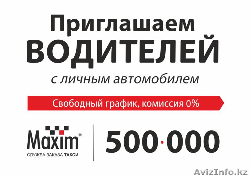 вакансия водителя в томске с личным авто новогодние праздники Москве