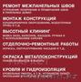 Утепление межпанельных швов в Петропавловске