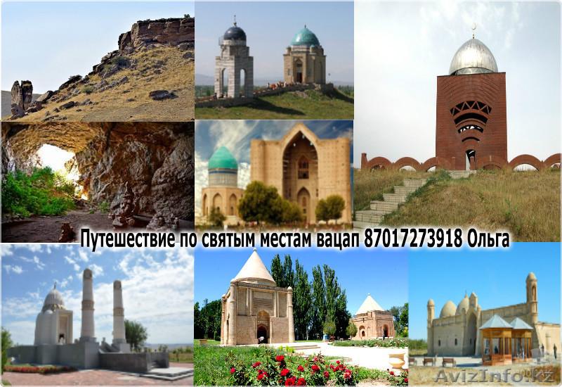 Духовный тур,Туркестан, Объявление #1481229