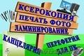 Copir&CO  ксерокопия, печать фотографий, Объявление #1208008