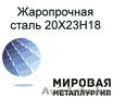 Сталь 20Х23Н18 жаростойкая коррозионностойкая