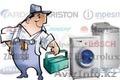 Ремонт и установка стиральных машин и другой бытовой техники
