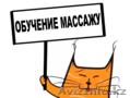 Обучение Массажу в Петропавловске