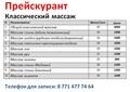 Классический массаж в Петропавловске - Изображение #2, Объявление #1645293