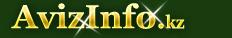 Сертификация СТ РК ИСО 22000 в Петропавловске, предлагаю, услуги, бизнес услуги в Петропавловске - 1028512, petropavlovsk.avizinfo.kz